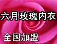 六月玫瑰加盟