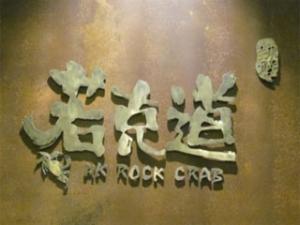 若克道辣蟹
