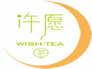 Wishtea许愿茶