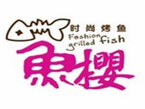鱼樱时尚烤鱼