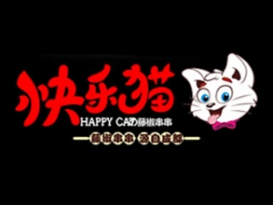 快乐猫藤椒串串