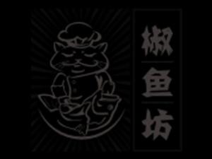 椒鱼坊酸菜鱼