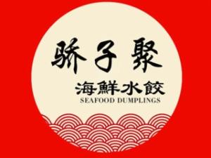 骄子聚水饺