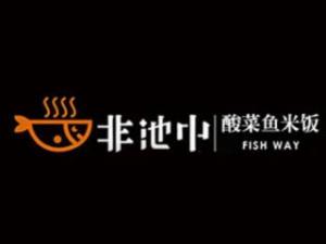 非池中酸菜鱼米饭