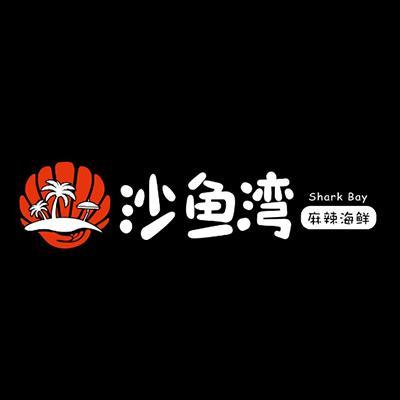 沙魚灣麻辣海鮮加盟