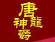 唐龙神爵服饰加盟