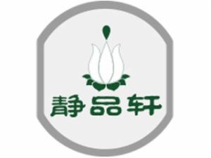 静品轩国学文化养生
