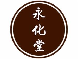 少林永化堂