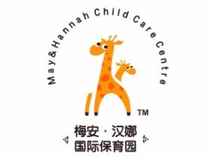 梅安漢娜國際保育園