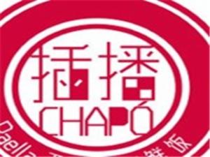 插播CHAPO海鲜饭