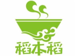 稻本稻無人智慧餐廳