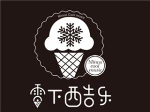 零下酷乐冰淇淋