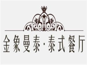 金象曼泰泰式餐厅加盟