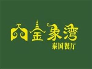 金象湾泰国餐厅加盟