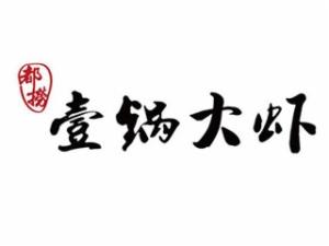 都捞壹锅大虾火锅加盟