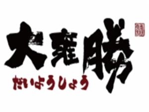 大雍勝日本料理