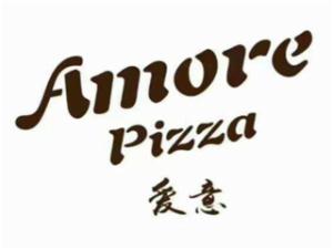 Amore爱意披萨