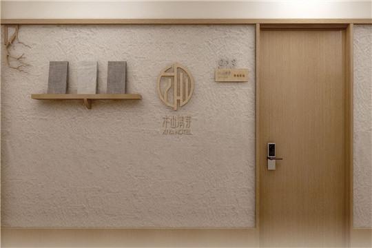木山清芽酒店加盟
