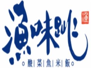 漁味跳酸菜魚米飯