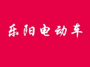 樂陽電動車