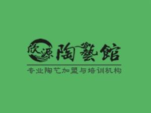 欣源陶艺馆