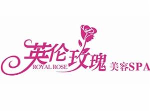英伦玫瑰美容SPA