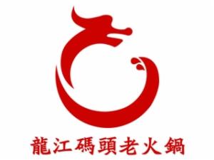 重庆龙江码头老火锅