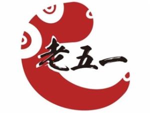 重慶老五一火鍋