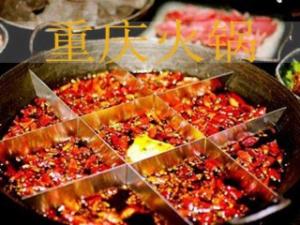 重慶火鍋加盟