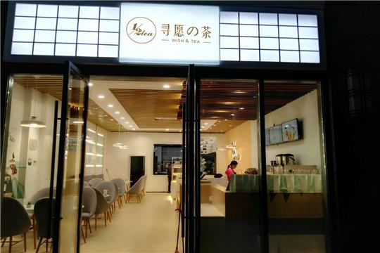 1/2寻愿の茶加盟