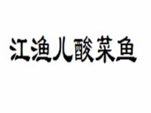 江渔儿酸菜鱼加盟