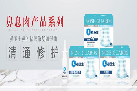 鼻衛士鼻腔康復服務連鎖機構加盟