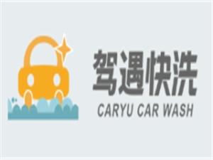 驾遇快洗自助洗车