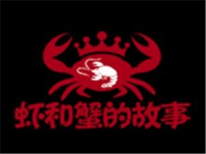 蝦和蟹的故事加盟