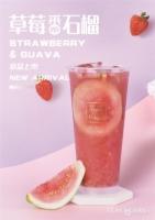 草莓番石榴