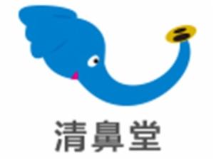 清鼻堂鼻炎馆