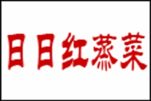 日日红蒸菜馆