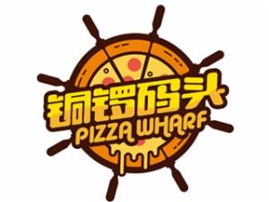 銅鑼碼頭披薩
