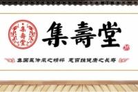 集壽堂保健食品加盟