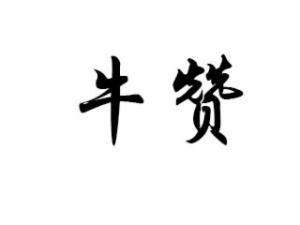 牛赞日式自助火锅