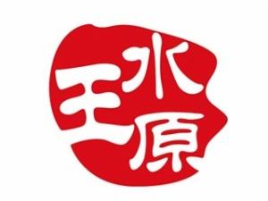 水原王烤肉