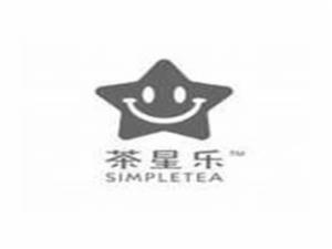 茶星乐simpletea加盟