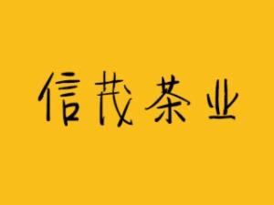 信茂茶业加盟