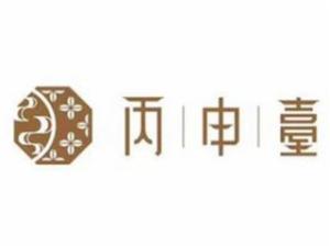 丙申台火锅