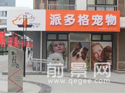 派多格北京北岸店