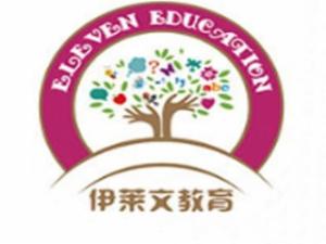 伊莱文教育