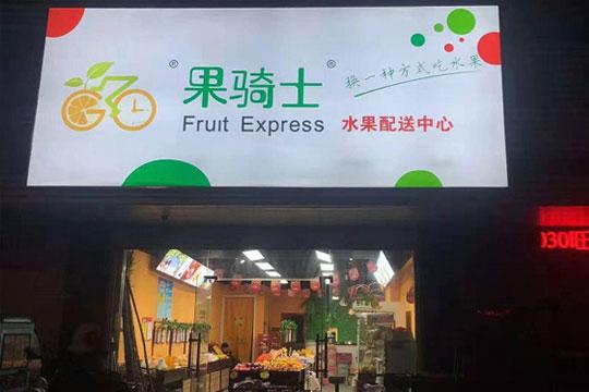 果骑士水果店加盟