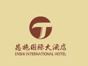 恩施國際大酒店