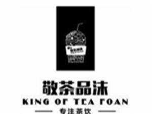 敬茶品沫茶饮加盟