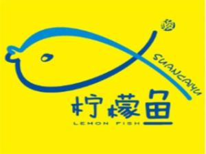 南京柠檬鱼加盟